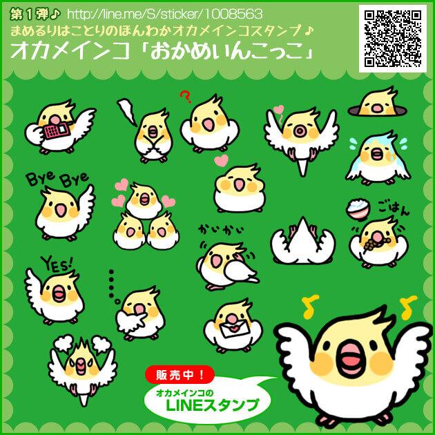 LINEスタンプ オカメインコ「おかめいんこっこ」 Cockatiel Okameinko-kko <a href=http://line.me/S/sticker/1008563 target=_blank>&gt;&gt;BUY</a>
