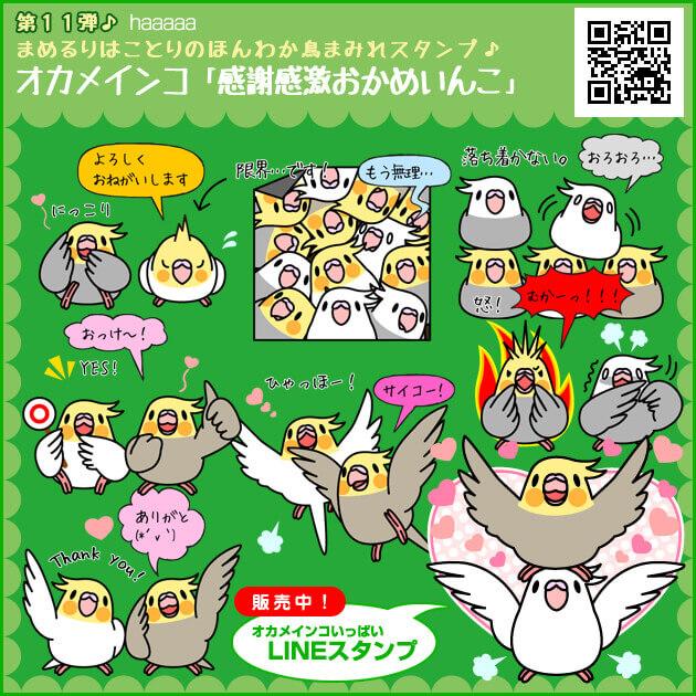 LINEスタンプ オカメインコ「感謝感激おかめいんこ」 Cockatiel Okame-inko <a href=http://line.me/S/sticker/1247943 target=_blank>&gt;&gt;BUY</a>