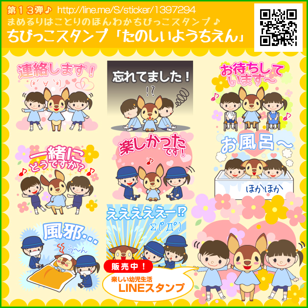 LINEスタンプ ちびっこスタンプ「たのしいようちえん」 Children's sticker Fun kindergarten <a href=http://line.me/S/sticker/1397294 target=_blank>&gt;&gt;BUY</a>