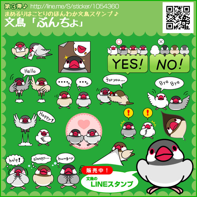 LINEスタンプ 文鳥「ぶんちょ」 Java sparrow Bun-cho <a href=http://line.me/S/sticker/1054360 target=_blank>&gt;&gt;BUY</a>