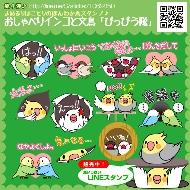 LINEスタンプ おしゃべりインコと文鳥「ぴっぴう隊」 Talkative cockatiel,budgies,Java sparrow <a href=http://line.me/S/sticker/1069850 target=_blank>&gt;&gt;BUY</a>
