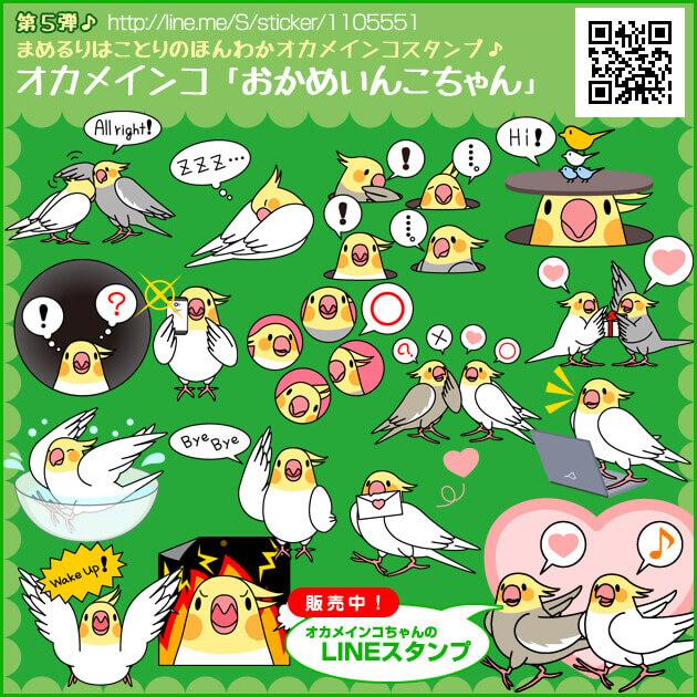 LINEスタンプ オカメインコ「おかめいんこちゃん」 Cockatiel Okameinko-chan <a href=http://line.me/S/sticker/1105551 target=_blank>&gt;&gt;BUY</a>