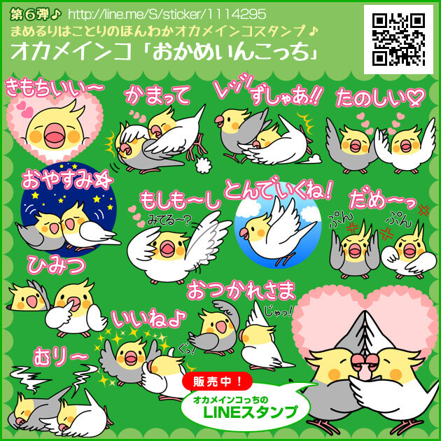 LINEスタンプ オカメインコ「おかめいんこっち」 Cockatiel Okameinko-chi <a href=http://line.me/S/sticker/1114295 target=_blank>&gt;&gt;BUY</a>